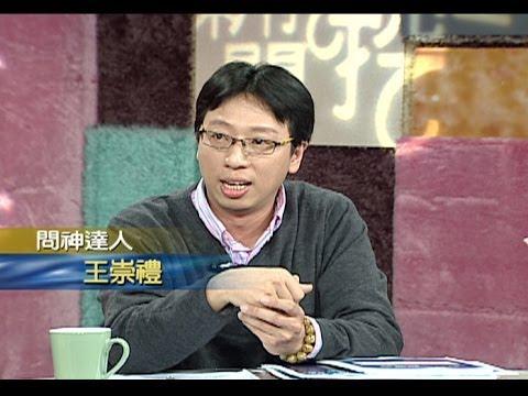 140121新聞挖挖哇:背叛與原諒王崇禮老師片段