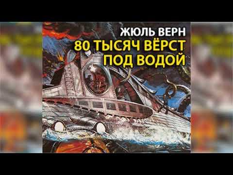 80 тысяч верст под водой радиоспектакль слушать онлайн