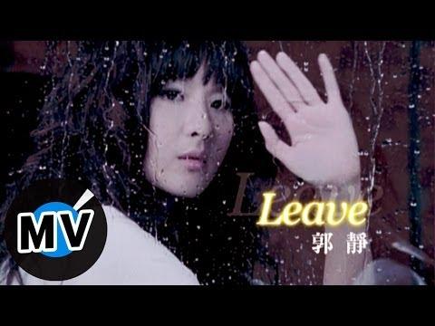 郭靜 Claire Kuo - Leave (官方版MV)