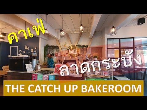 คาเฟ่ ลาดกระบัง The Catch Up Bakeroom 30.11.2019