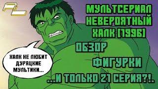 Мультсериал Невероятный Халк (The Incredible Hulk) 1996 - ОБЗОР, НОСТАЛЬГИЯ, МНЕНИЕ
