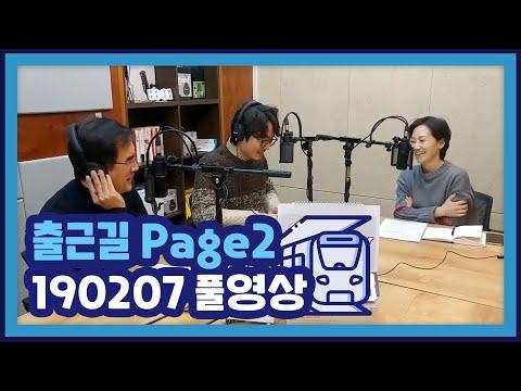 오늘 아침 Page2 / 19.02.07 / 김지윤, 곽상준