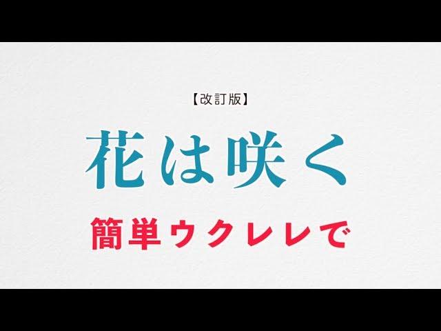 「花は咲く」ウクレレ《コード3つ》超かんたん版 コード&レッスン付 / GAZZLELE