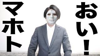 逮捕されたマホトの歌 ウタエル替え歌 マホト逮捕 検索動画 7