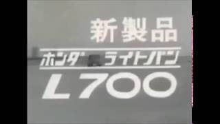 HONDA TVCM 1965 L700
