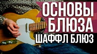 Как играть блюз - Шаффл блюз (Shuffle Blues) - Видеоуроки игры на гитаре