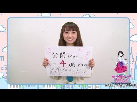 【あと4週】ラブライブ!サンシャイン!!The School Idol Movie Over the Rainbow カウントダウンコメント