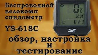 Беспроводной велокомпьютер YS-618C - обзор, настройка и тестирование(Сегодня у нас обзор беспроводного китайского велокомпа YS-618C - в видео я рассказываю о всех его функциях,..., 2015-09-10T14:38:29.000Z)