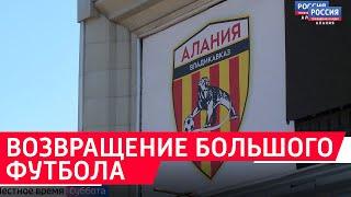 Специальный репортаж Время футбола