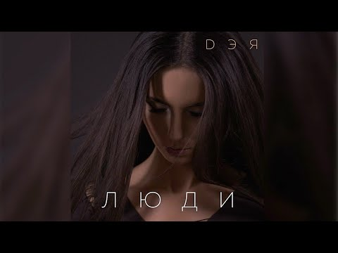 Дэя - Люди [Audio, 2020]