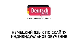 Немецкий язык по скайпу. Индивидуальное обучение в Deutsch Online.