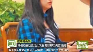 林俊杰約女大學生聊天記錄曝光 女方拒回應高清