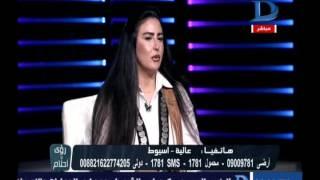 رؤى وأحلام| مع دينا يوسف وحلقة خاصة عن رؤية الأعضاء فى المنام بضيافة صوفيا زاده 23-3-2017