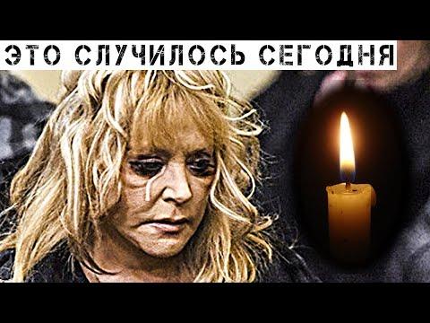 Ушла навсегда: Иссякшая Пугачёва покинула нас час назад
