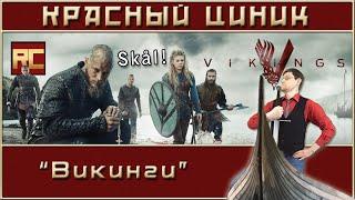 «Викинги». Обзор «Красного Циника»