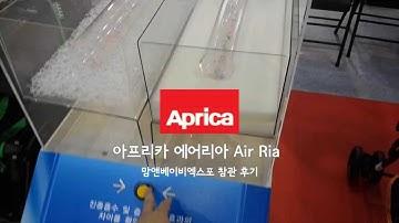 아프리카 에어리아 Air Ria 브레스에어