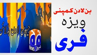 Geo BNLADB  News سعودی عرب بن لادن کمپنی کی بریکینگ نیو