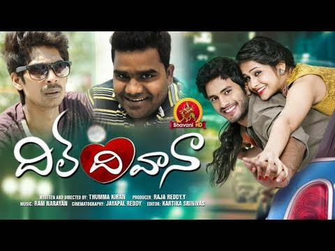 Dil Deewana Telugu Full Movie - 2017 Telugu Movies - Raja Ar