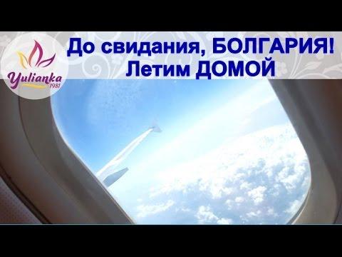 Аэропорт Бургас онлайн табло вылета и прилёта, официальный
