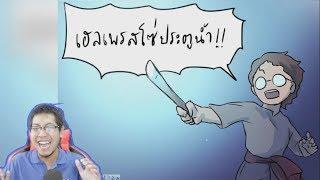 ถ้าHarry Potterเป็นนิยายไทย ตอนที่2 F.Chellin