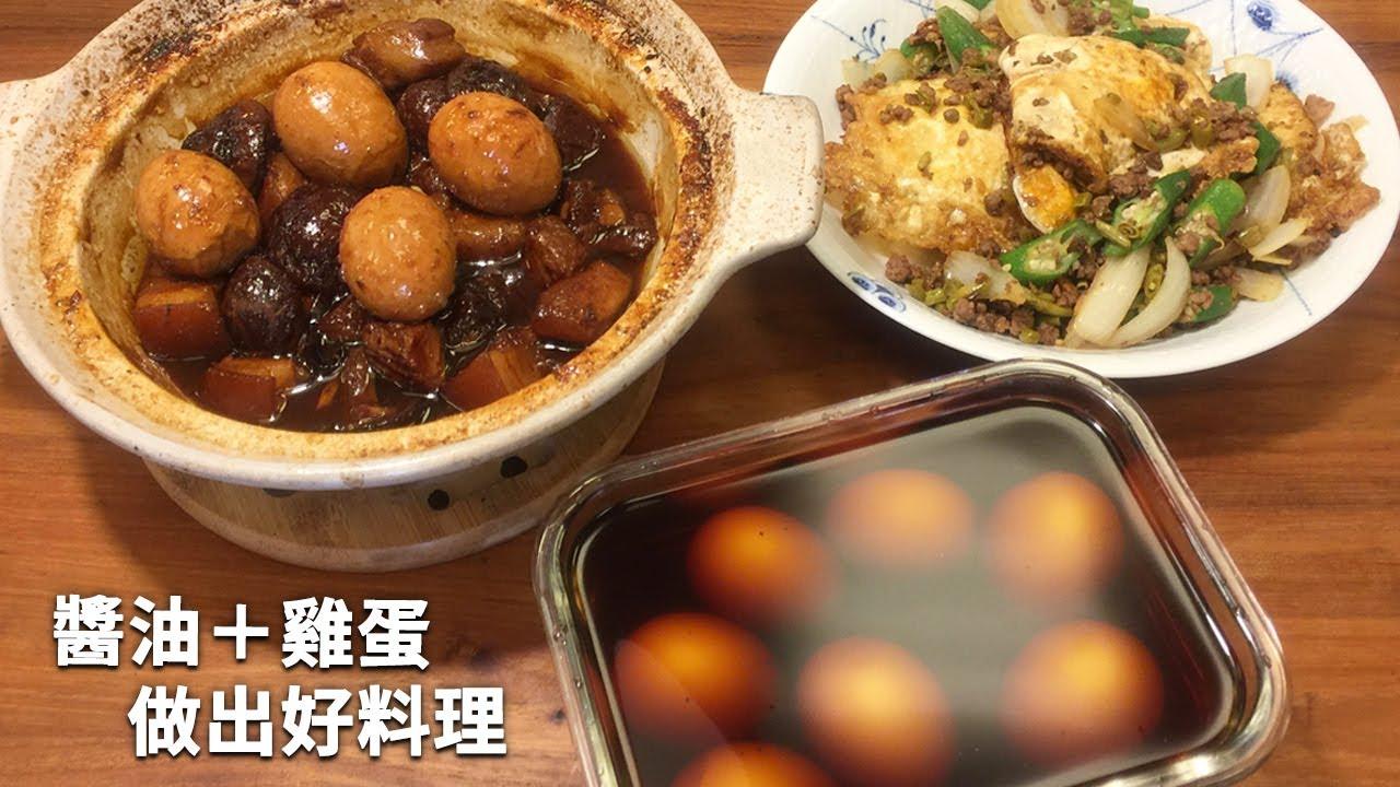 吳恩文的快樂廚房Ⅰ醬油+雞蛋做出三道好料理Ⅰ酒香溏心蛋Ⅰ紅燒肉光蛋Ⅰ紅燒一窩蛋