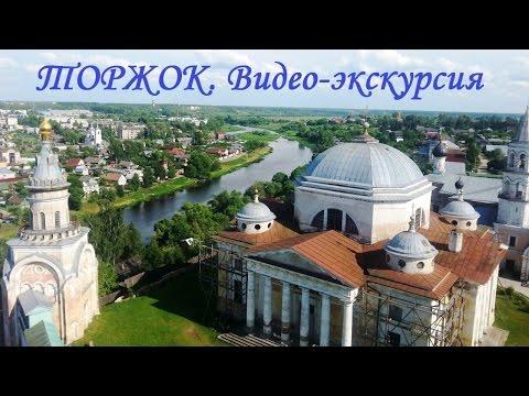 Торжок Видео экскурсия