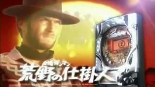 CR夕陽のガンマン 荒野の仕掛人 PV-1(1/2)