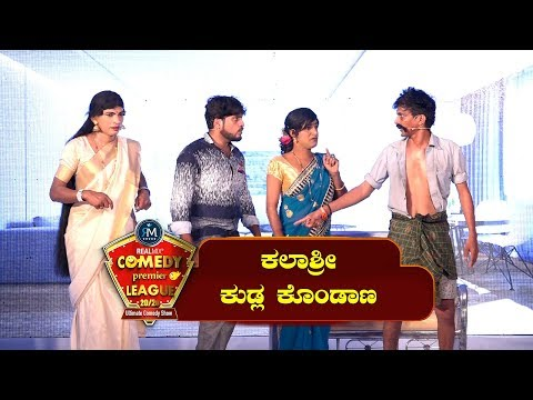 RealMix CPL Kalasri Kudla Kondana VS Panchashri Kalathanda Vitla Part 1