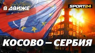 Русские и сербы братья навеки. Агрессия НАТО, Косово, околофутбол. В движе