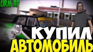 ПРИКЛЮЧЕНИЯ НА URM-RP #2 - КУПИЛ МАШИНУ