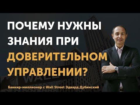 Доверительное управление. Почему важно не давать деньги в управление без знаний? | Финтелект