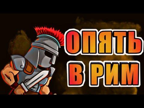 И СНОВА В РИМ!!!!(Empire Rush: Rome Wars (Tower Game)