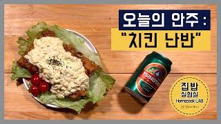 [오늘의 안주] 부드러운 닭다리 살로 만든 고소하고 달…