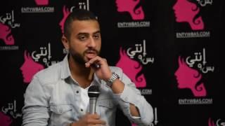 خاص بالفيديو .. محمد البربرى: تنظيم الأفراح صعب ولكن!!