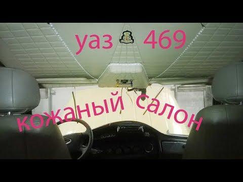 КОЖАНЫЙ САЛОН для УАЗа 469 своими руками (часть1) потолочная карта, козырьки, консолька