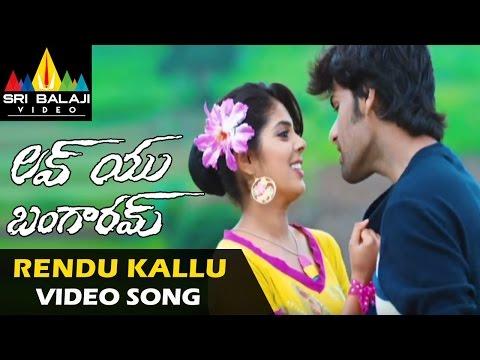 Love You Bangaram Video Songs | Rendu Kallu Video Song | Rahul, Sravya | Sri Balaji Video