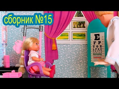 Сборник №15 Мама Барби - играем в куклы с Бетти