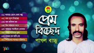 Pagol Bacchu - Prem Bicched | প্রেম বিচ্ছেদ | Bangla Bicched Gaan | Music Heaven