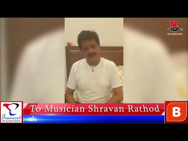 #Singer Udit Narayan pays tribute to #Musician Shravan Rathod #bollywood