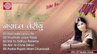 Gujarati Bhajan || Nandal Leriyu Re ||Mukta Dave
