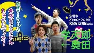 KBS京都 藤崎マーケットの今夜もとことんしゃべレディオ!2014/12/28.
