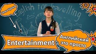 English видео уроки. English for Travelling-Английский для путешествий (выпуск 9)  Развлечения.