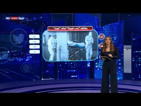 مشاهد -رعب كورونا- تجتاح تويتر  - 16:59-2020 / 1 / 25