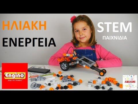 Engino STEM Ηλιακή Ενέργεια SOLAR POWER 🌞 παιχνίδι για παιδιά μαθαίνω και δημιουργώ greek ελληνικά