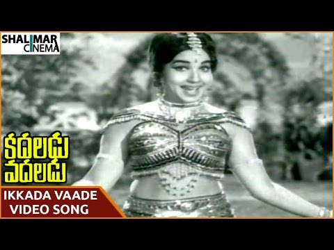 Kadaladu Vadaladu Movie || Ikkada Vaade Video Song || NTR, Jayalalitha || Shalimarcinema