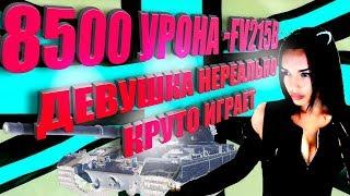 FV215B 8500 URONA Girl unrealistically cool plays 🍓Two girl's tank.