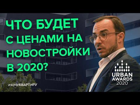 Что ждет рынок недвижимости в 2020 году? Итоги 2019. Премия Urban Awards 2019
