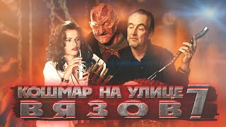 Обзор фильма Кошмар на улице Вязов 7 (1994)