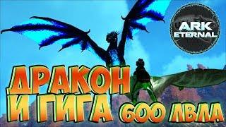 Дракон и 600-й ГИГА - ARK Survival Evolved Eternal #5