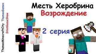 Месть Херобрина: Возрождение - 2 эпизод - Minecraft сериал